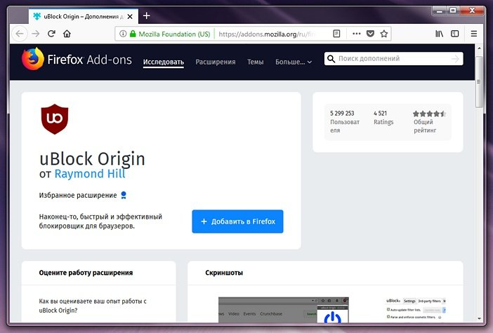 Установите uBlock Origin