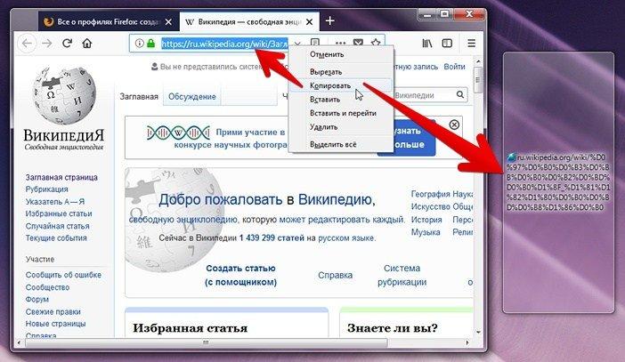 Лишние символы при копировании адресов в Firefox