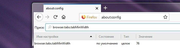 Настройка Firefox для изменения ширины вкладок