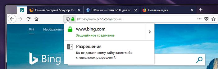 Информация о сайте Firefox