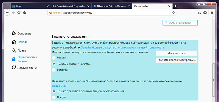 Защита от отслеживания в Firefox