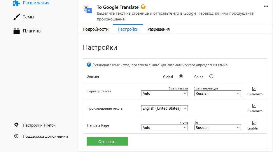 настройка To Google Translate
