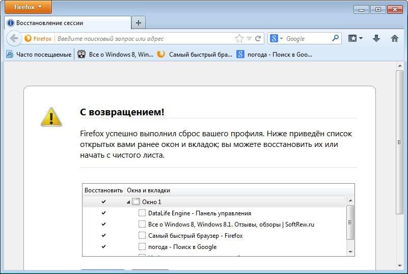 настройка панели закладок Firefox
