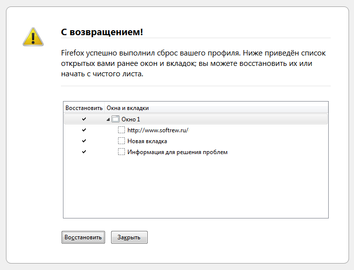 Как переустановить Firefox