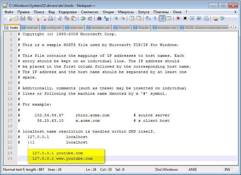 Заблокировать сайт с помощью файла Hosts