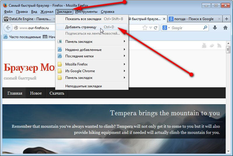 добавить сайт в закладки Firefox