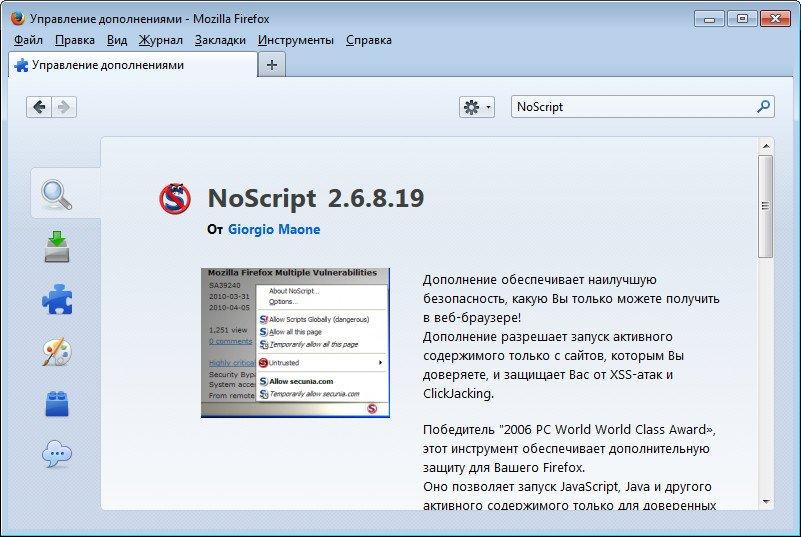 инструкция NoScript