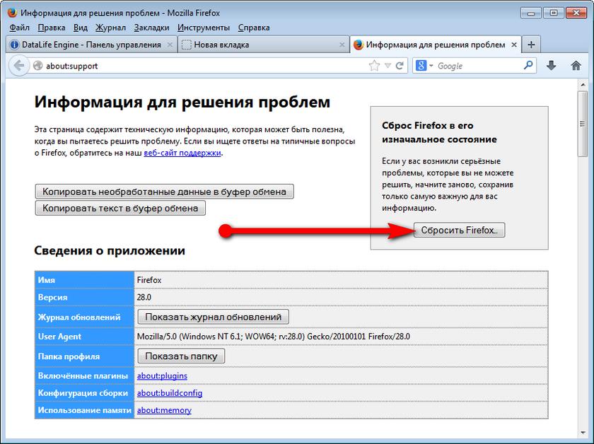 переустановить браузер
