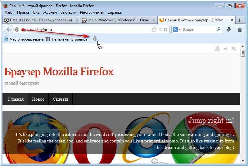 сохранить сайт в закладки Firefox