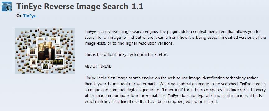 Дополнение TinEye Reverse Image Search