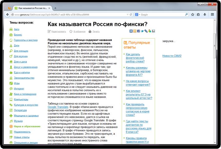 AdBlock Plus for Firefox (3)