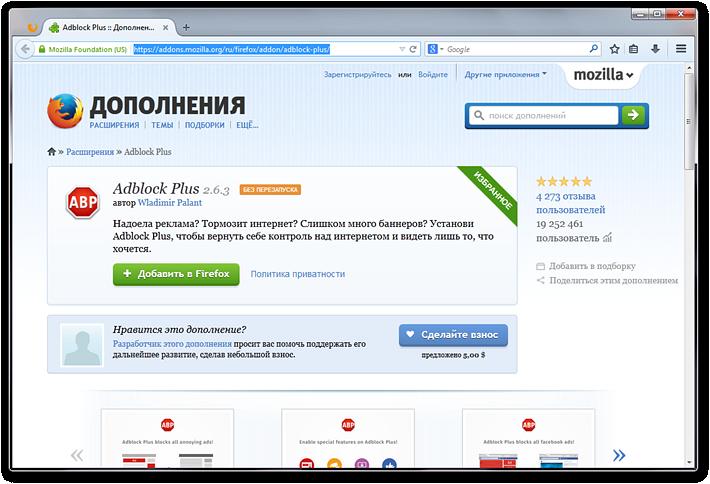 AdBlock Plus for Firefox (4)