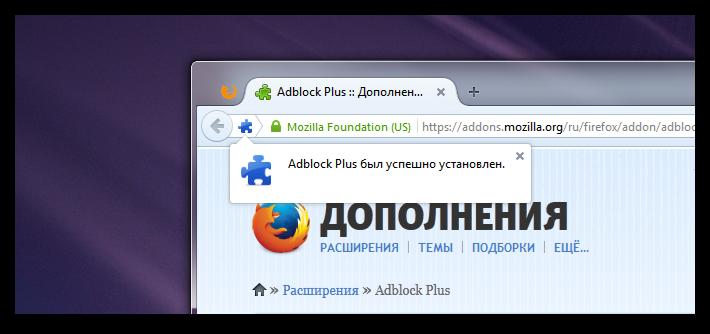 AdBlock Plus for Firefox (6)