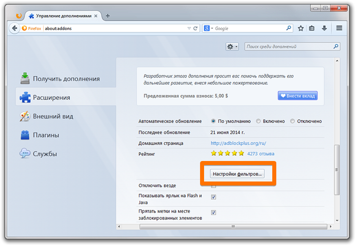 AdBlock Plus for Firefox (8)