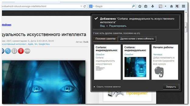 Дополнение для Firefox -  Evernote Web Clipper