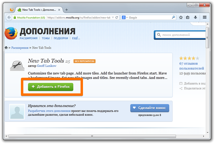firefox-visual-bookmarks-u2013-new-tab-tools-1
