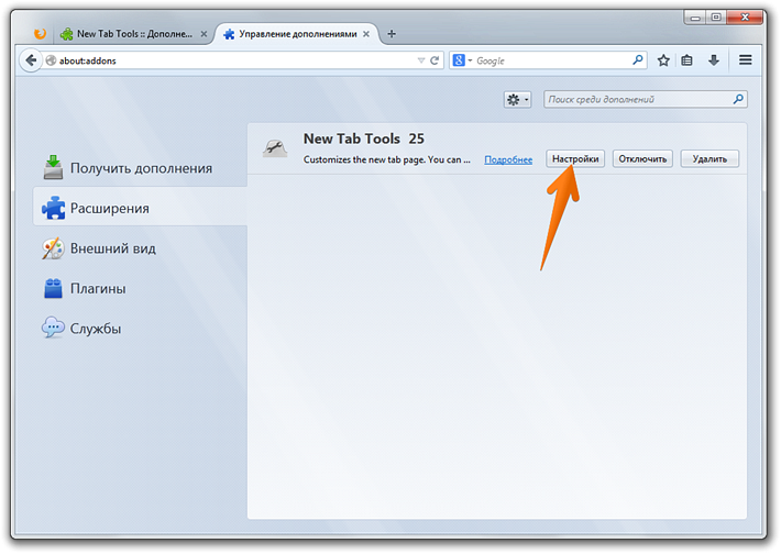 firefox-visual-bookmarks-u2013-new-tab-tools-5
