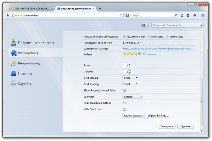 firefox-visual-bookmarks-u2013-new-tab-tools-6