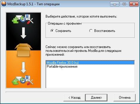 Как вернуть предыдущую версию Mozilla Firefox_6