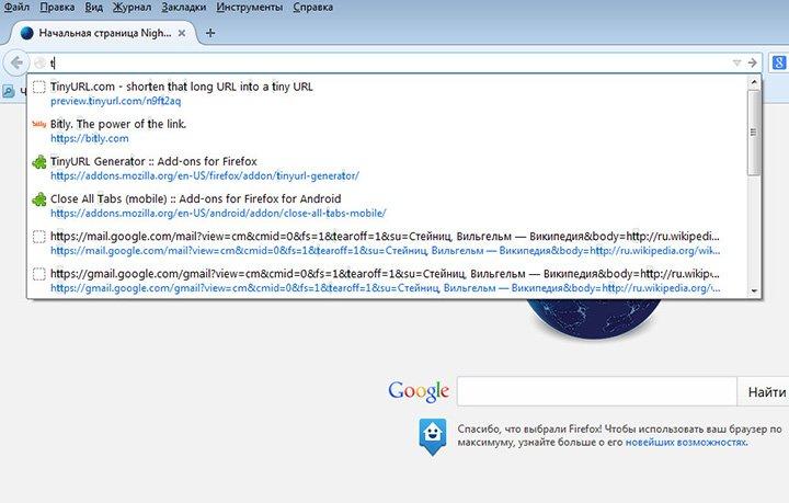 Новые изменения функционала адресной строки в Firefox 34_1
