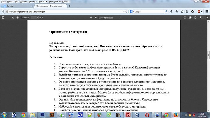 просмотр файлов OGG и PDF в Firefox