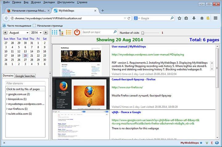Как в Firefox добавить превью к элементам истории посещений_3