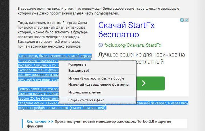 Как в Firefox сохранить выделенный текст в файл_1