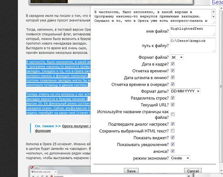 Как в Firefox сохранить выделенный текст в файл_2
