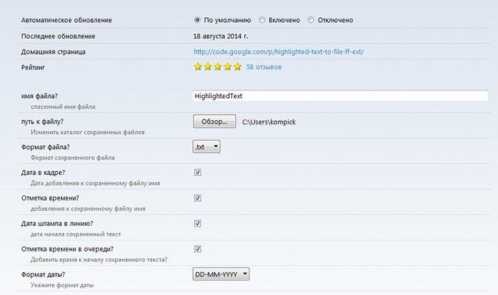 Как в Firefox сохранить выделенный текст в файл_3