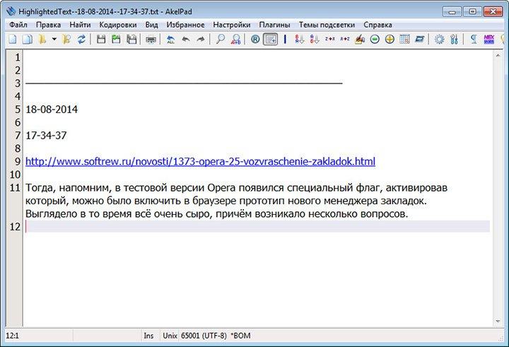 Как в Firefox сохранить выделенный текст в файл_4
