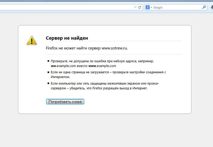 Как в Firefox создать собственную страницу с ошибкой «Сервер не найден»_1