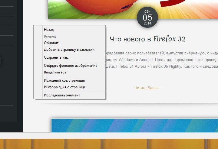Восстановить старый дизайн Firefox