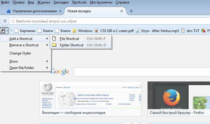 дополнение File and Folder Shortcuts