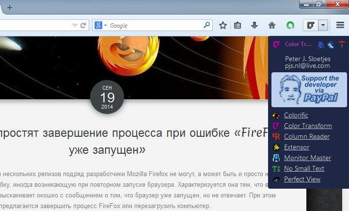 Как в Mozilla Firefox сменить цветовую тему любого сайта_2