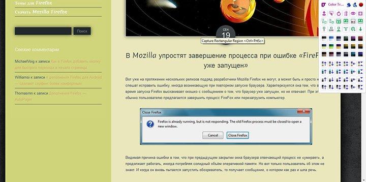 Как в Mozilla Firefox сменить цветовую тему любого сайта_4