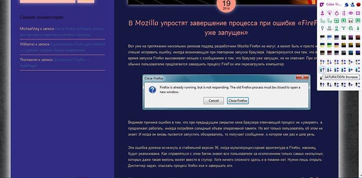 Как в Mozilla Firefox сменить цветовую тему любого сайта_5