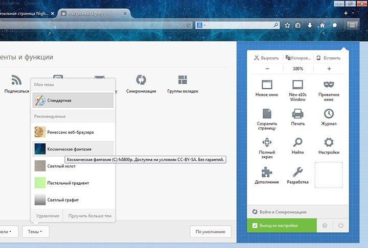 В Firefox 34 будет интегрировано 5 новых тем оформления_3