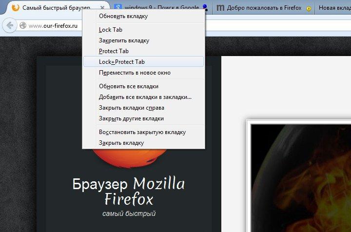 дополнение для Firefox - Tabloc