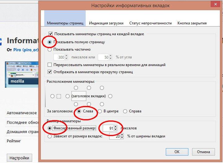 Как в панель вкладок Firefox добавить миниатюры страниц_2