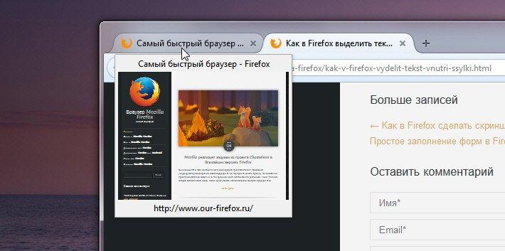 Firefox Tab Scope Tweaker (2)