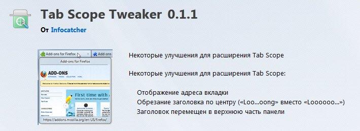 Firefox Tab Scope Tweaker