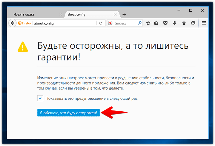 Firefox disable unified complete (3)