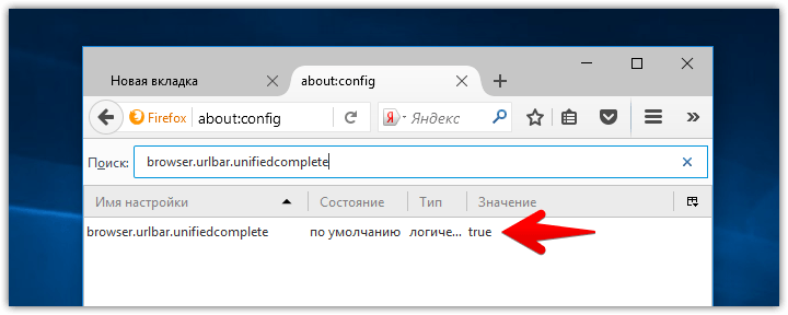 Firefox disable unified complete (4)