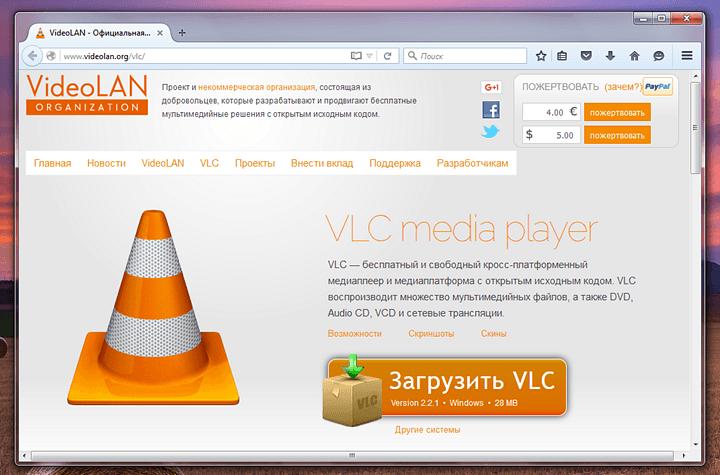 VLC plugin Firefox (0)