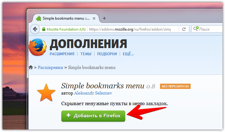 Firefox bookmarks menu (2)