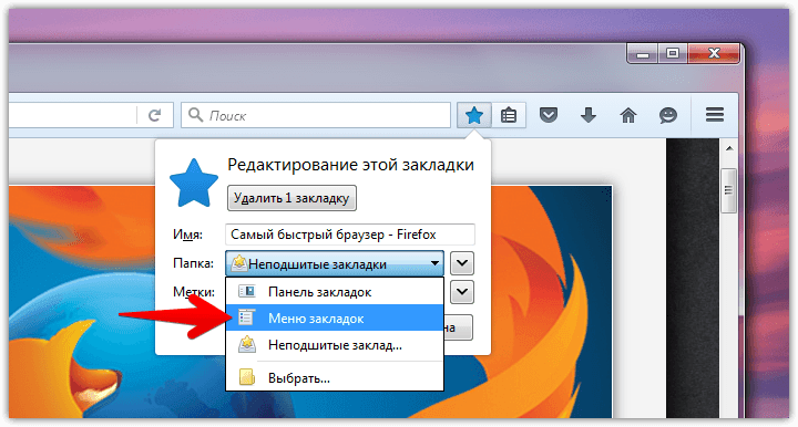 Firefox bookmarks menu (6)