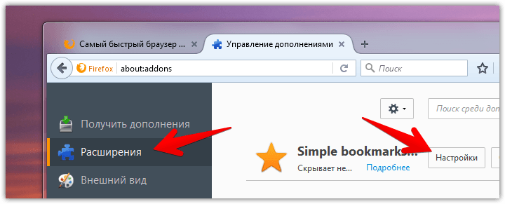 Firefox bookmarks menu (7)