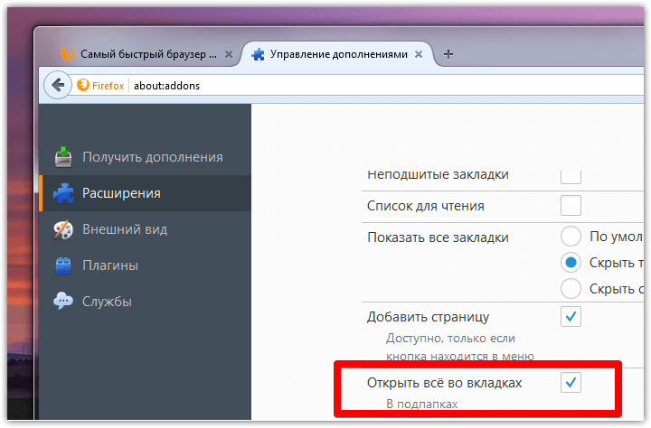Firefox bookmarks menu (8)