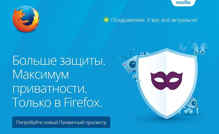 Приватный просмотр в Firefox