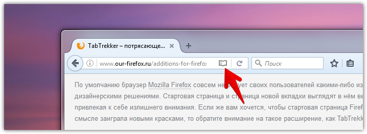 Disable read mode in Firefox (4)